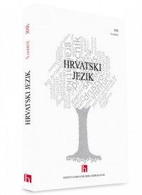 Hrvatski jezik, 5. godište (2018.) komplet