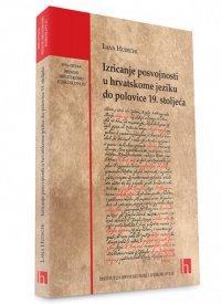 Izricanje posvojnosti u hrvatskome jeziku do polovice 19. stoljeća