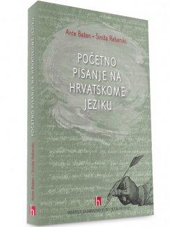 Početno pisanje na hrvatskome jeziku