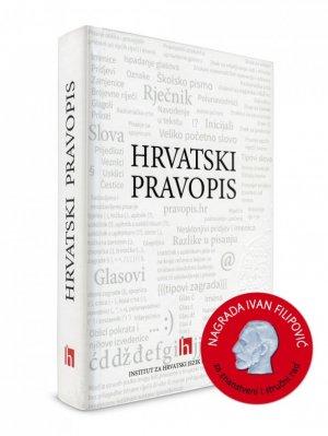 Hrvatski pravopis (tvrdi uvez)