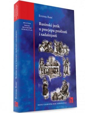Rusinski jezik u procjepu sadašnjosti i prošlosti
