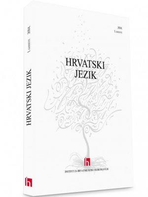 Hrvatski jezik, 1 godište (2014.) komplet